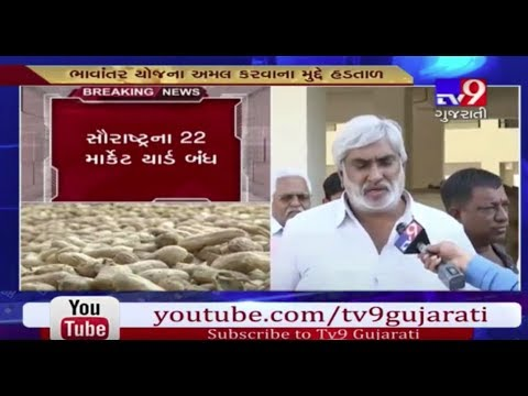 Rajkot: Traders strike over demand to implement Bhavantar Scheme enters day 2- Tv9