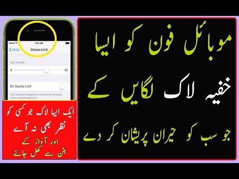 Best SECRET AppLock for Android Urdu/Hindi