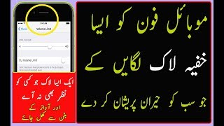 Best SECRET AppLock for Android Urdu/Hindi
