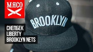 Снепбек Liberty - Brooklyn Nets, Black. Обзор