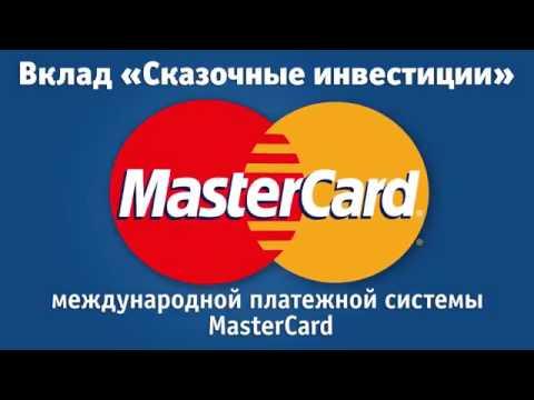 Банк Русский Стандарт  Комбинированный вклад 'Сказочные инвестиции'