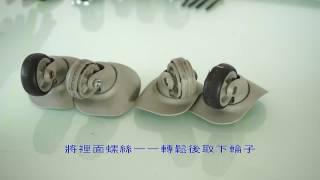 行李箱 更換輪子DIY 簡單 省錢 DIY  replace the wheels of a luggage case DIY