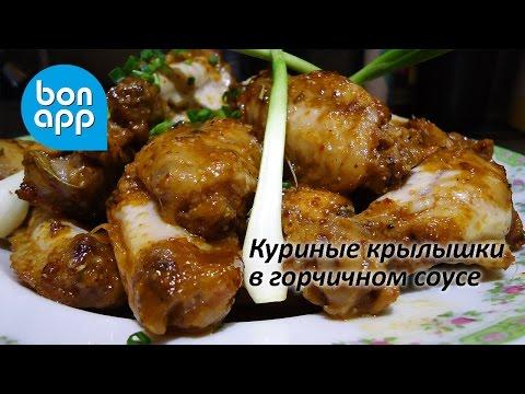 Куриные крылышки в горчичном соусе
