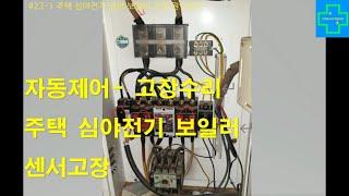 # 23 자동제어- 주택 심야전기 난방 보일러 고장수리