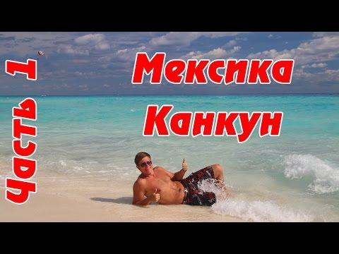 Мексика #1 - Канкун прилет, первые впечатления и приключения, советы по отдыху в Cancun