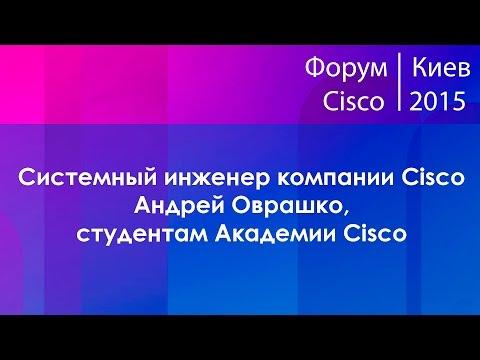 Пожелание студентам Академии Cisco от системного инженера компании Cisco, Андрея Оврашко