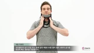 디스크닥터 CS300 착용법 - 목보호대 목견인기 목견…
