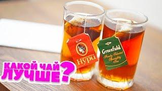 Какой чай лучше? ГринФилд или Принцесса Нури?