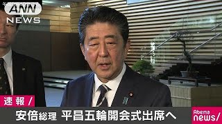 総理「慰安婦合意で説明」 開会式出席で首脳会談も(18/01/24) thumbnail