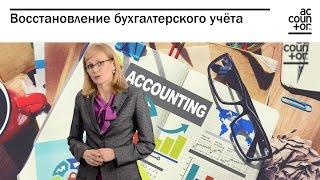 видео Восстановление бухгалтерского учета