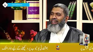 Falsafa e Qayame Imam e Hussain Ep#01 part 03