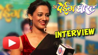 "A Paying Ghost (PG) - ""Umesh & I Have a Great On-Screen Chemistry"" says Spruha Joshi - Marathi"