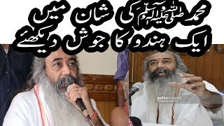 A Hindu Pandit  Reciting Naat e Rasool S  A  W