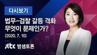 """[풀영상] 밤샘토론 140회 - """"격화되는 법무-검찰 갈등, 무엇이 문제인가?"""" (2020.07.10/ JTBC News)"""