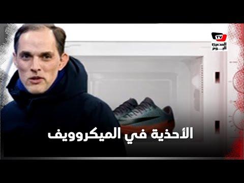 الأحذية في «الميكروويف».. حيلة لاعبي تشيلسي الغريبة قبل المباريات  - 14:58-2021 / 2 / 28