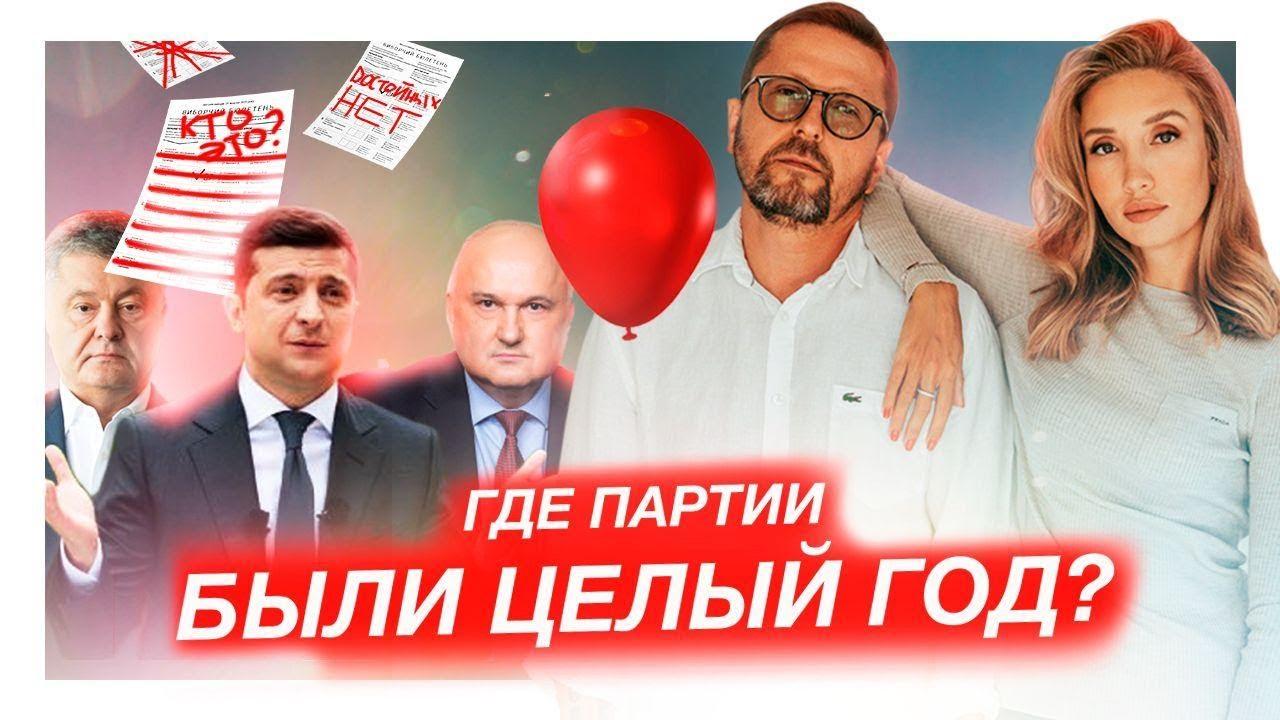 Смешко, Порошенко и Зеленский вспомнили про города и села. Презентация кандидатов
