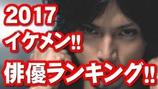 【イケメン】かっこいい俳優ランキングが発表!!上位5人を徹底調査しま...