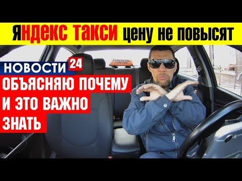 Яндекс такси ЦЕНУ не поднимет, таксистам дали понять-даже не мечтать