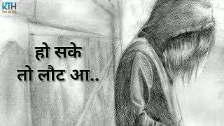 Very Sad Heart Touching True Line Whatsapp Status Video   2 Line Status - Kash Tum Hoti