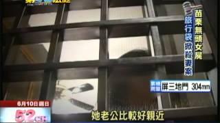 2012.06.10 第52法庭/苗栗驚悚命案 撿到無頭女屍