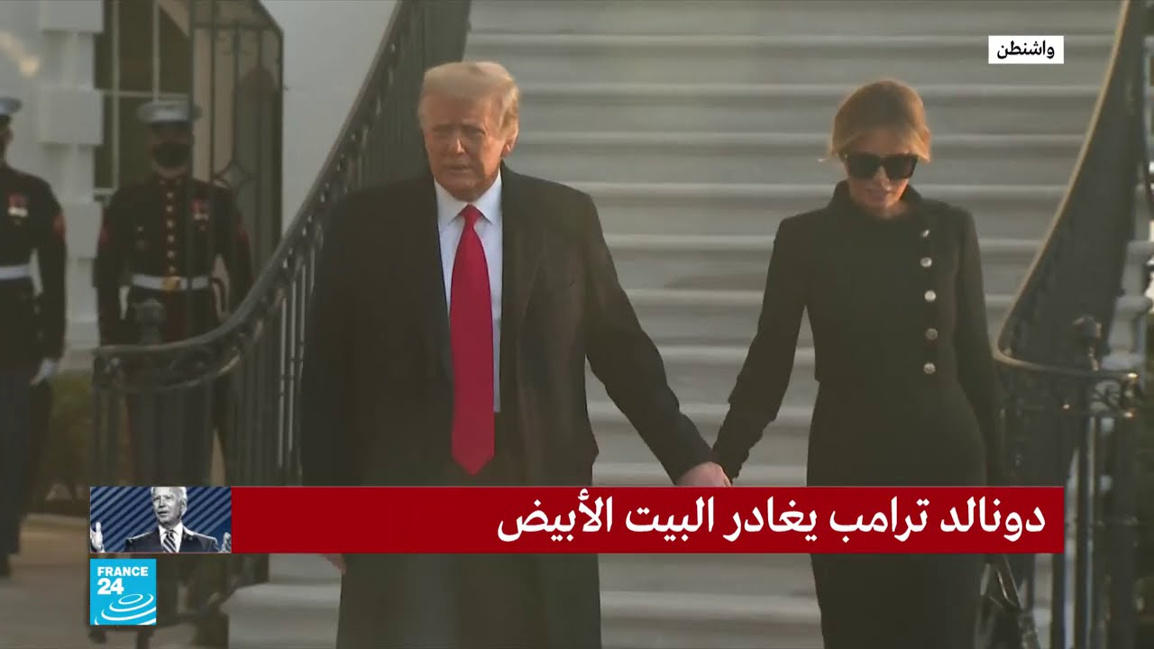 شاهدوا الرئيس الأمريكي دونالد ترامب وهو يغادر البيت الأبيض  - نشر قبل 1 ساعة
