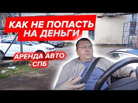 Аренда авто СПб. Как не попасть на деньги.