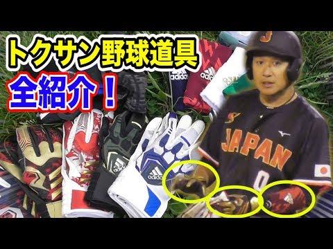 カッコよすぎる野球人代表トクサン…2018最新adidasまみれ!