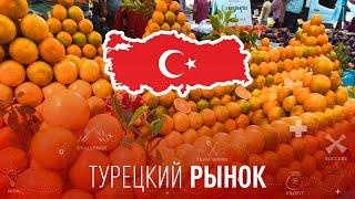 ВОТ ЭТО ЦЕНЫ Рынок в Турции Турецкий базар в Антальи Овощи и фрукты.