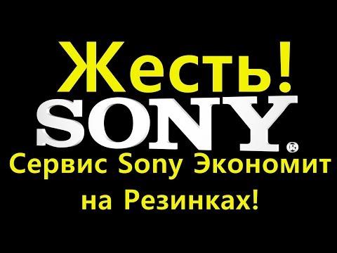 Не ожидал от Sony Жесть Сервис экономит на резинках?!