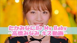 AKB48 唇にBe My Babyでセンターを務めるたかみなこと高橋みなみさんの...