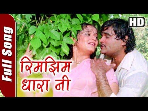 Rimzim Dhara Ni Wadal Wara (HD) | Dharla Tar Chavatay Songs | Ashok Saraf ,Rekha Rao | Romantic Song