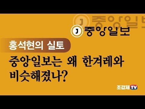 [조갑제TV]  홍석현의 실토-중앙일보는 왜 한겨레와 비슷해졌나?