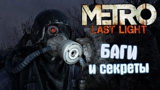 [Metro: Last Light] Четвёртая подборка багов и секретов
