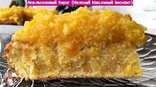 Апельсиновый Пирог (Нежный Масляный Бисквит) Homemade Orange Pie