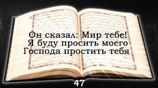 Священный Коран. Сура №19 Марьям