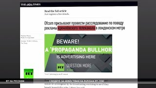 Реклама «кремлёвского канала» RT в лондонском метро напугала лейбористов и Times