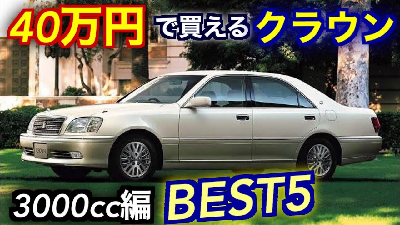 今がチャンス 40万円で買える高級車クラウンBEST5 3000cc編