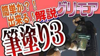 ガンプラ グリモア筆塗り→デカール→ウォッシングまで/pZero2015