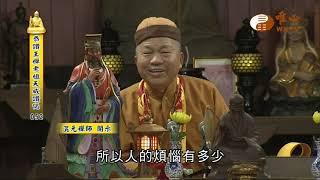 【恭讚王禪老祖教主天威讚偈52】| WXTV唯心電視台