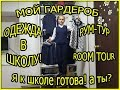 ROOM TOUR РУМ ТУР МОЙ ГАРДЕРОБ ОДЕЖДА В ШКОЛУ mp3