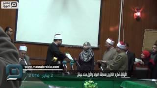 مصر العربية | الأوقاف تكرم الفائزين بمسابقة المولد النبوي والأول مجند جيش