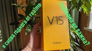 Realme V15 Новинка от BBK