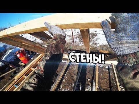 видео: Каркасный домик! Строительство! Дачный домик своими руками! Стены!