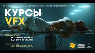 КУРСЫ VFX - ВГИК (Ростов-на-Дону) -