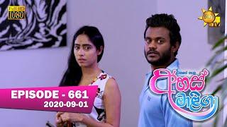 Ahas Maliga | Episode 661 | 2020-09-01 Thumbnail