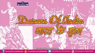 Dances of India | Promo