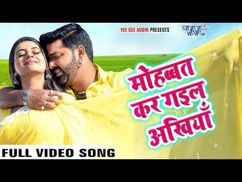 Mohabbat Kar Gail Ankhiya (Full Song) - SATYA - Pawan Singh - Bhojpuri Super Hit Songs 2017