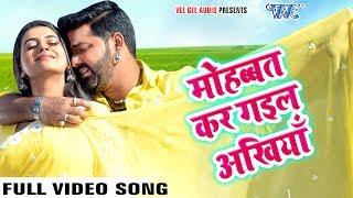 Mohabbat Kar Gail Ankhiya (Full Song) - SATYA - Pawan Singh - Bhojpuri Super Hit Songs 2017