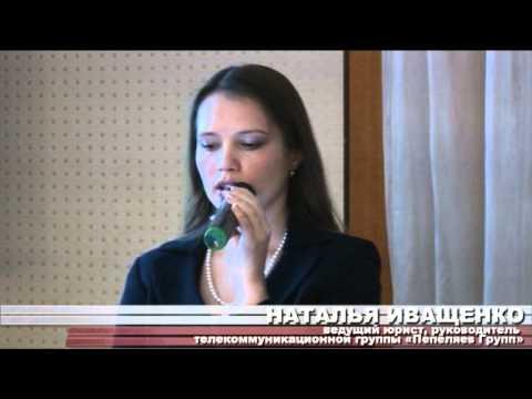 Пепеляев Групп и CNews Conferences.