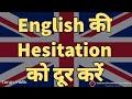 Remove Hesitation While Speaking English